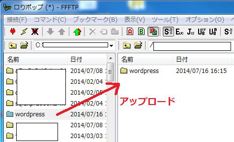 Wordpressインストール手順 ディレクトリのアップロード