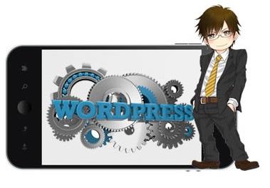 wordpress(ワードプレス) カスタマイズ
