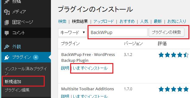 BackWPupプラグイン インストール手順1