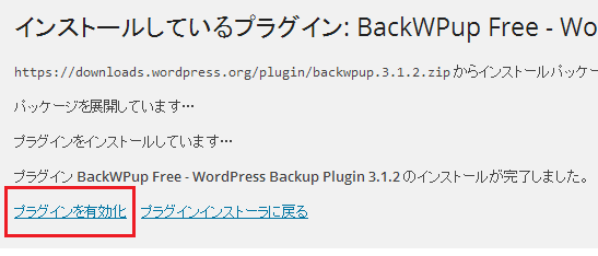 BackWPupプラグイン インストール手順2