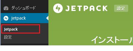 Jetpack by WordPress.com インストール・初期設定手順7