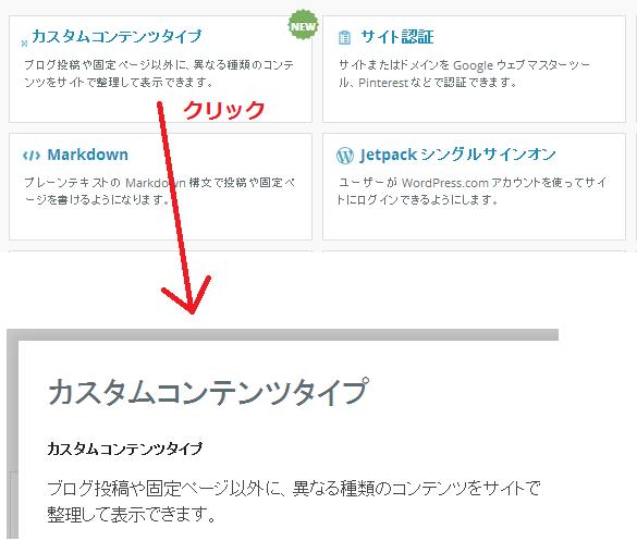 Jetpack by WordPress.com インストール・初期設定手順8