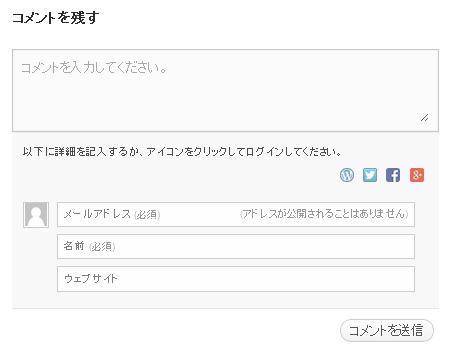 Jetpack コメント 使い方-1