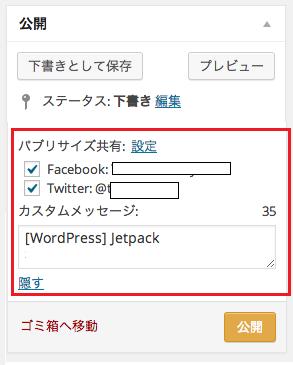 Jetpack パブリサイズ共有 使い方-2