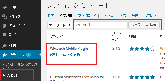 WPTouch Mobile Plugin インストール2