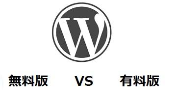 ワードプレスブログ 無料版(WordPress.com)と通常版の違い