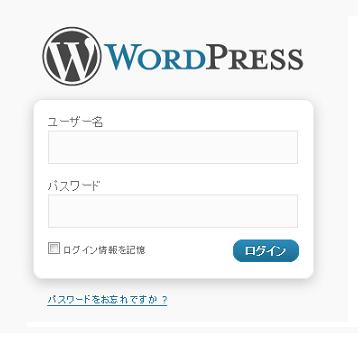 wordpress ワードプレス ログイン画面のurlとカスタマイズ方法 また