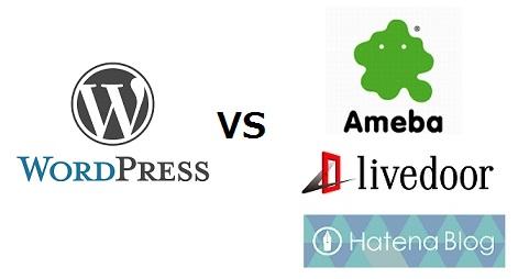 Wordpress(ワードプレス) メリット・デメリット