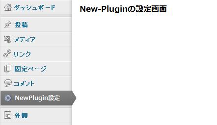 Wordpress プラグイン作成方法-2