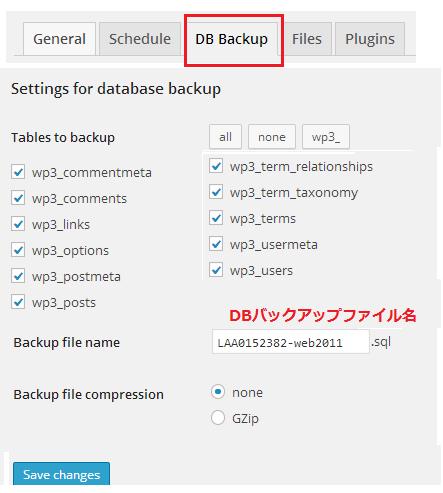 BackWPupプラグイン 使い方(設定手順)4