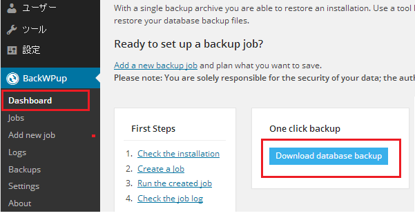 BackWPupプラグイン 使い方(設定手順)8