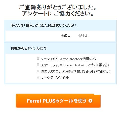 ferretplus(フェレットプラス)アカウント作成・ログイン手順-5