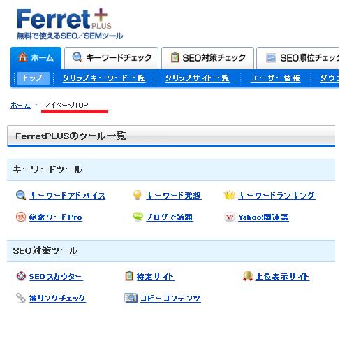 ferretplus(フェレットプラス)アカウント作成・ログイン手順-6