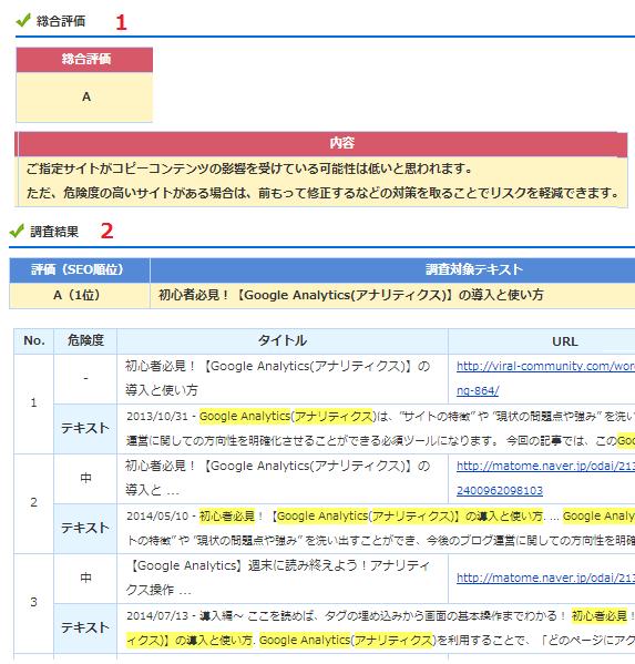 フェレットプラス コピーコンテンツ・チェックの使い方-3