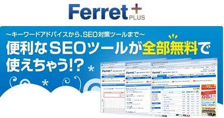 フェレットプラス(ferretplus)