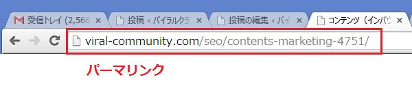 Wordpress パーマリンク例