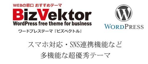 wordpress スマホ対応テーマ・テンプレート BizVektor