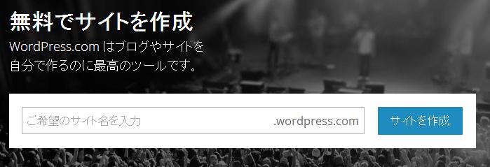 WordPress.com(無料ブログ)の作り方(作成手順)-1