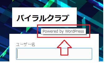 wordpress ログイン画面カスタマイズ方法-2