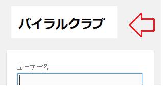wordpress ログイン画面カスタマイズ-7