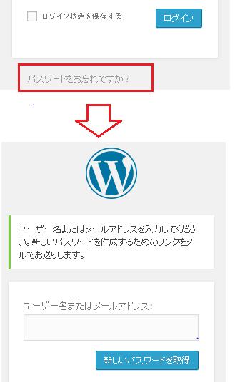 wordpress ログインできない解決策1