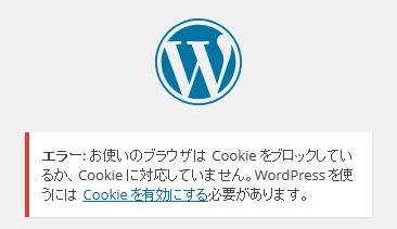 wordpress ログインできない解決策2