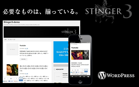wordpress-Stinger