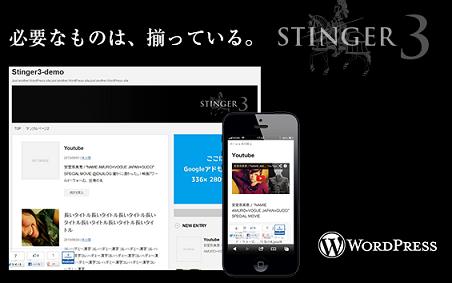Wordpress スマホ対応(レスポンシブWebデザイン) 日本語・無料のテーマ・テンプレート-3