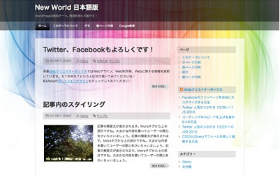 Wordpress New World