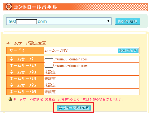 CDNサービス 「Cloud Flare」 設定手順-9