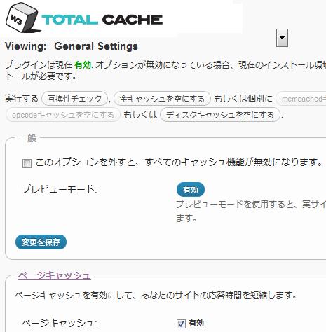 W3 Total Cache(Wordpressプラグイン) 日本語版の管理画面