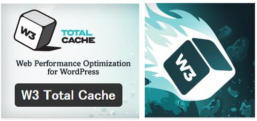 w3 Total Cache WordPressキャッシュ系プラグイン