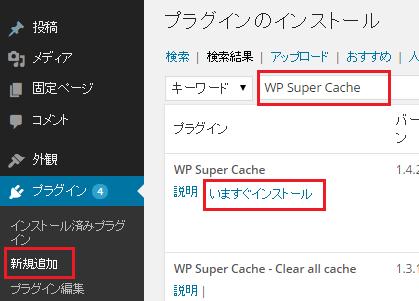 wp super cache インストール手順2