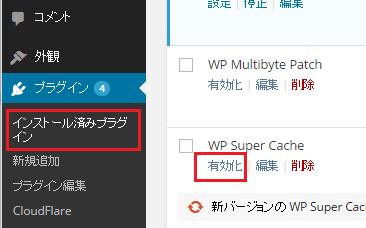 wp super cache インストール手順1