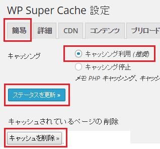 wp super cache 設定手順4