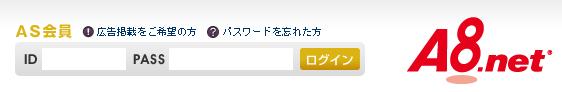a8.net ログイン手順-1