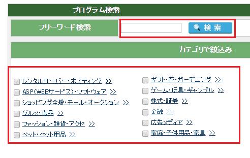a8-net プログラムの提携手順-2