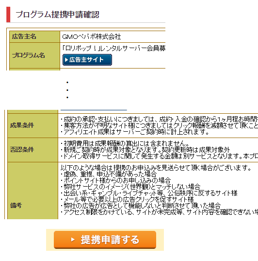 a8-net プログラムの提携手順-5