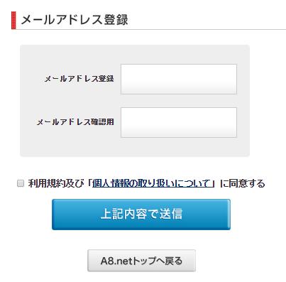 A8.net(ネット)の使い方:アカウント登録手順-2