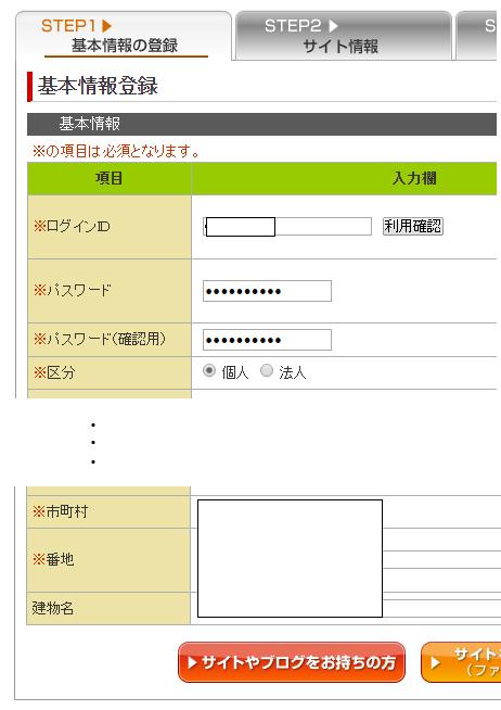 A8.net(ネット)の使い方:アカウント登録手順-4