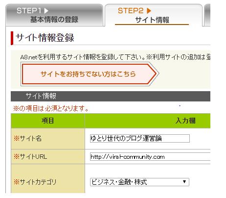 A8.net(ネット)の使い方:アカウント登録手順-5