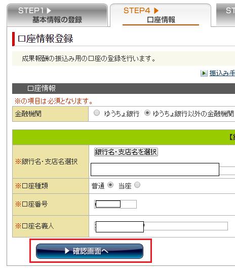 A8.net(ネット)の使い方:アカウント登録手順-7