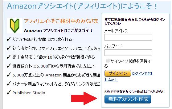 amazonアソシエイト(アフィリエイトプログラム) 登録(審査申請)手順-1