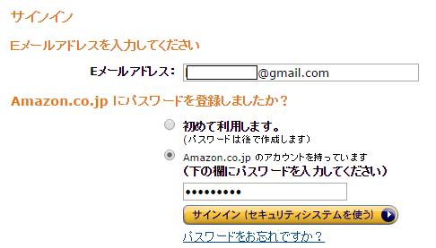 amazonアソシエイト(アフィリエイトプログラム) 登録(審査申請)手順-2