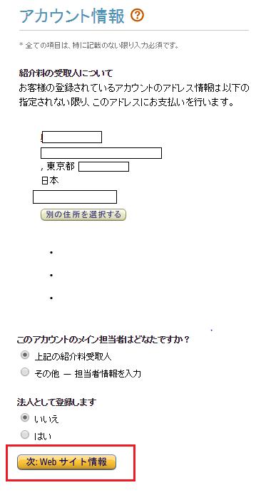 amazonアソシエイト(アフィリエイトプログラム) 登録(審査申請)手順-3