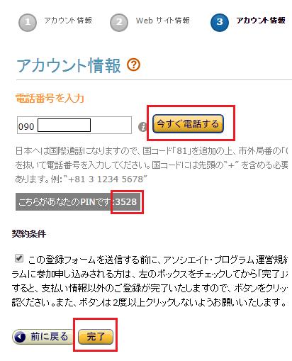 amazonアソシエイト(アフィリエイトプログラム) 登録(審査申請)手順-6