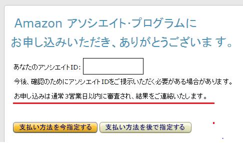 amazonアソシエイト(アフィリエイトプログラム) 登録(審査申請)手順-8