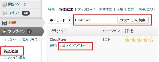 cdn Cloud Flareプラグイン 同期設定-1