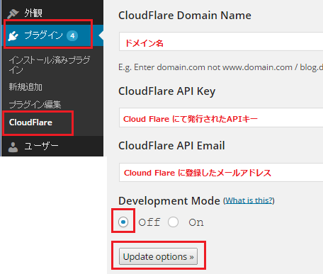 cdn Cloud Flareプラグイン 同期設定-2
