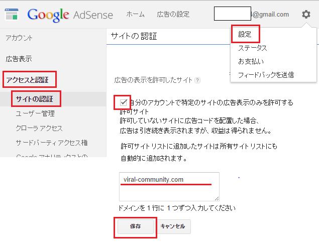 googleアドセンス アカウント停止対策-1